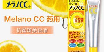 Serum Vitamin C Melano CC Rohto Review Webtretho, Cách Dùng, Dùng Sáng Hay Tối